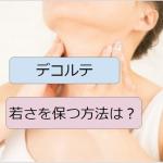 デコルテ・首の老化原因と簡単ケアで首元若々しく保つ方法