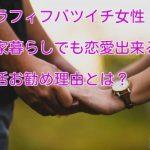 アラフィフバツイチ女性実家暮らしでも恋愛出来る?恋活お勧め理由とは?