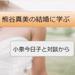 50代で結婚して幸せに!女優熊谷真美に小泉今日子が聞いた方法とは?
