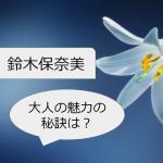 女優鈴木保奈美の信条は女は50代から!大人の魅力の秘訣は?